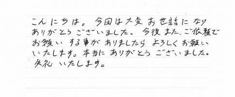 お客様の声 | 福岡・ちくし障害年金相談室